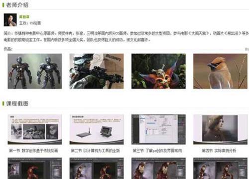 写实CG绘画教程-素材盒子网_01