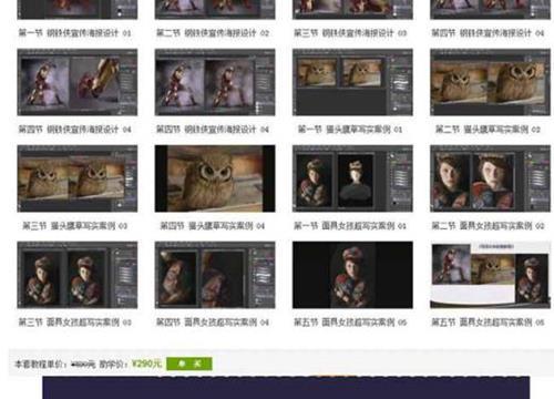 写实CG绘画教程-素材盒子网_02