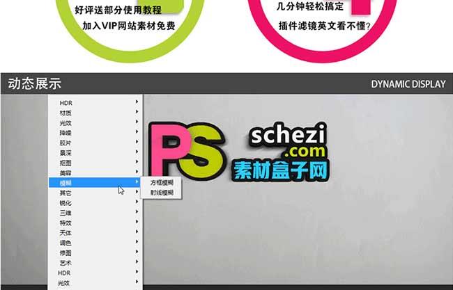 一键安装PS滤镜_02