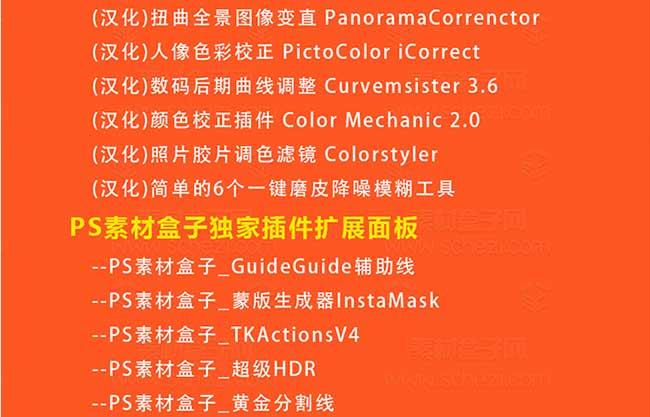一键安装PS滤镜_10