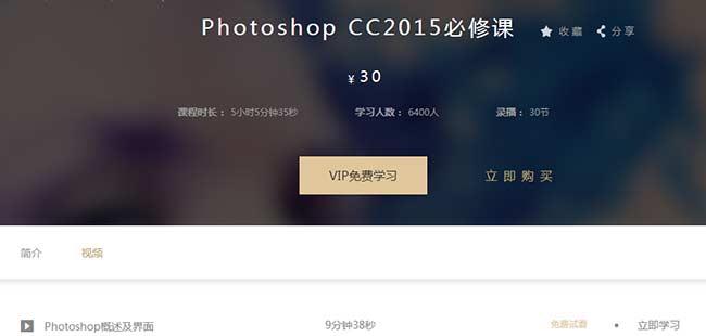 Photoshop-CC2015必修课_01
