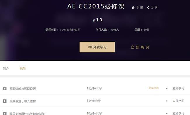 AE-CC2015必修课_01