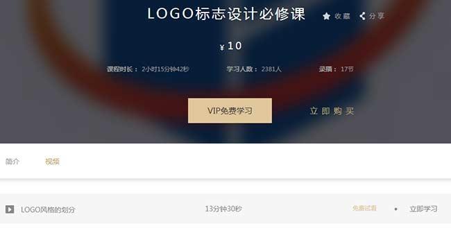 LOGO标志设计必修课_01
